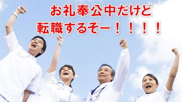 お礼奉公中でも転職できる方法 part4 | 看護師転職サイト 実力派 ...